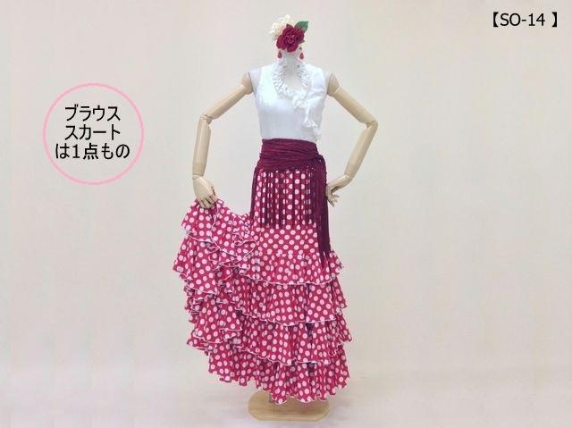 【SO-14】初夏を思わせるフェミニンコーデ