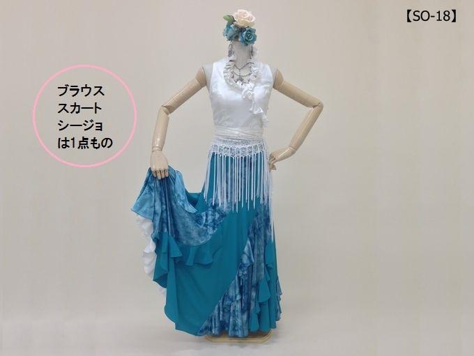 【SO-18】アバンギャルドなジプシー風コーデ